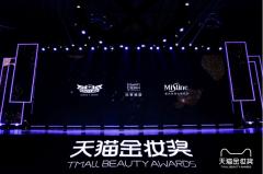 斩获2019年天猫金妆奖,Mistine成年度国际风尚品牌