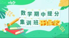 """1元学习30天,vipJr推出""""数学期中提分集训班"""""""