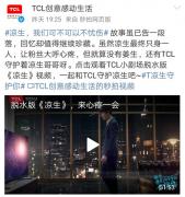 TCL玩转粉丝经济,创新营销助力《凉生》