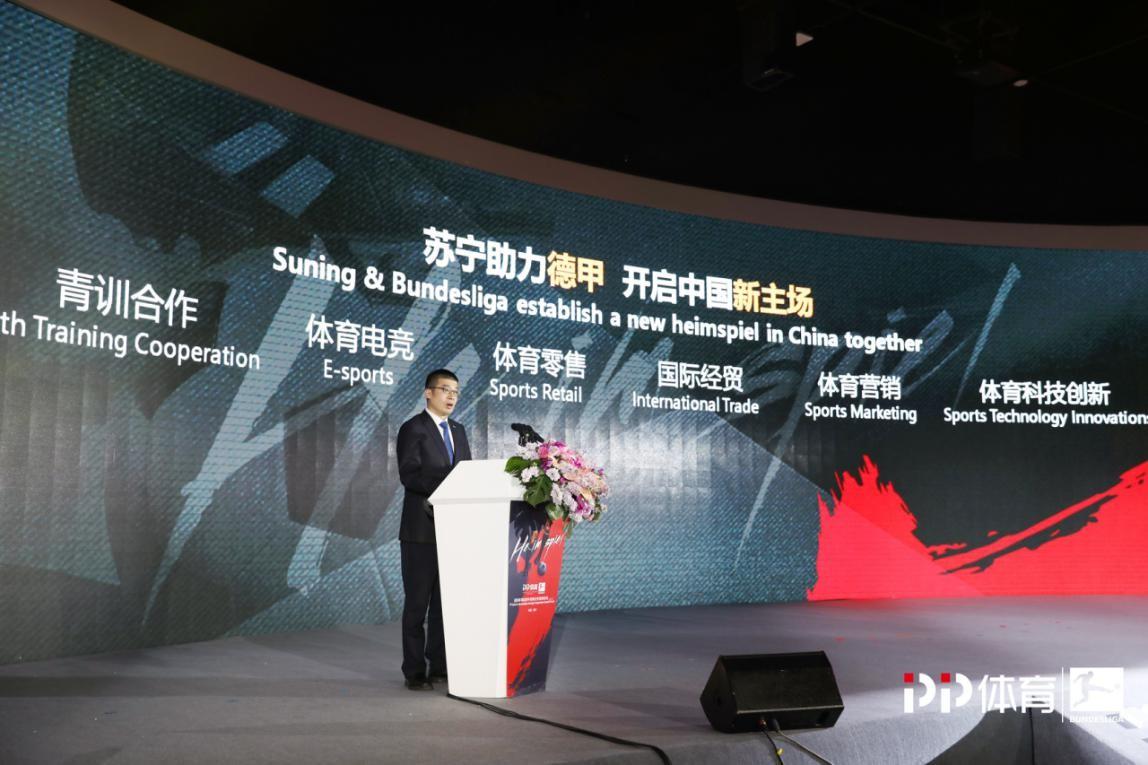 德甲联盟点赞与苏宁合作:让德甲找到了在中国的家
