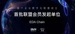 EDA联合发起中国数字化联盟,助推传统企业数字化转型升