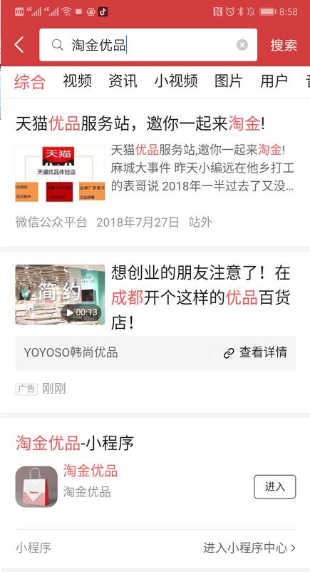 淘金云聚旗下产品今抖视商接入今日头条、抖音,成为首家支持五大小程序的平台!