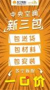 """行业清流!苏宁418""""中央空调一口价""""破安装乱象"""