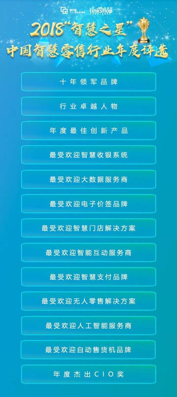"""2018""""智慧之星""""中国智慧零售行业年度评选正式启动!"""