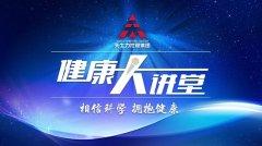 《天士力健康大讲堂》今日上线 天士力携手新华网打造