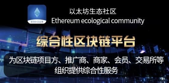 ETI以太坊生态社区,全面布局造就顶尖社区