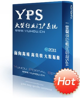 YPS行业门户网站系统V3.1强势发布
