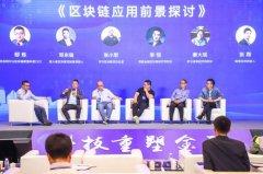 2019长三角科技金融峰会召开 链塔CEO张翔分享区块链应用