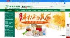 邓武文打造保健品商城,优化整合保健品行业资源