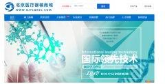 北京医疗器械商城全面上线,面向全国招商中