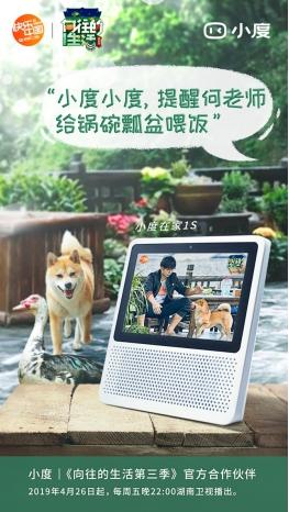《向往的生活》陈伟霆对话的这款产品,苏宁卖爆了
