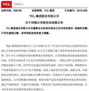 TCL集团:截至4月底回购1.67%公司股份