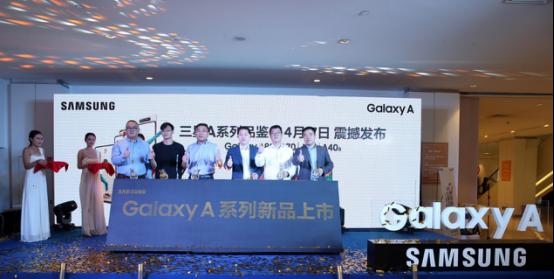 三星全新Galaxy A系列保定发布 中端产品线再次升级