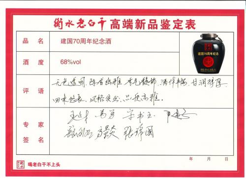 """衡水老白干首届酒文化节,""""新玩法""""做强做大香型文化!"""