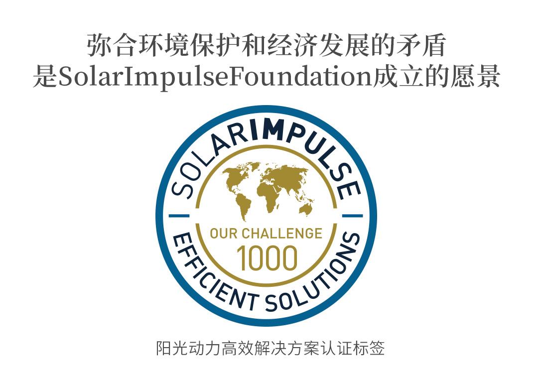 """小欧鲜氧成为中国首个获得""""全球1000个节能解决方案""""认证的品牌"""