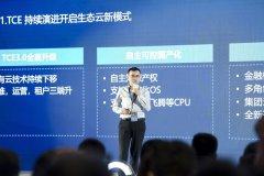 腾讯云胡利明:技术、敏捷、生态三位一体,全面助力数