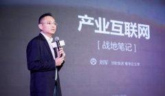 慧聪集团刘军:用投资+孵化的方式快速布局产业互联网