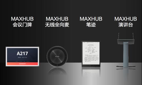 全新升级:MAXHUB智能会议解决方案羊城首秀