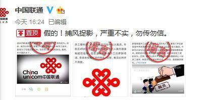 中国联通深陷裁员风波 首批5G手机涉12个品牌共15款
