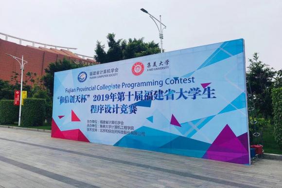 """""""和信创天杯""""第十届福建省大学生程序设计竞赛圆满举办"""