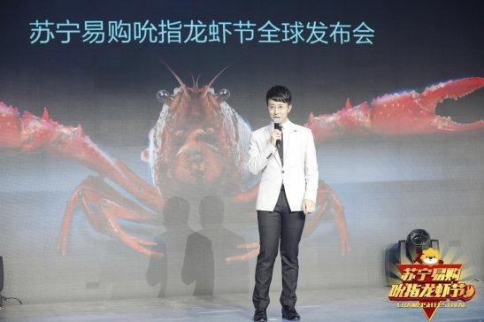 苏宁召开全球首场小龙虾发布会:线上19.8元/斤