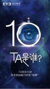爱尔眼科悬念海报惊艳亮相 神秘活动主角竟是10岁的TA