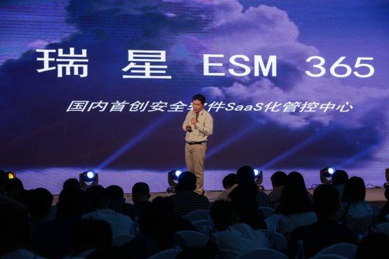 """""""ESM 365""""+""""硬件一体机"""" 瑞星两款终端新品面世"""