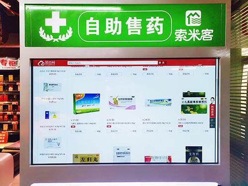 """索米客与国药网达成战略合作,开创""""智能便利店""""新风口"""