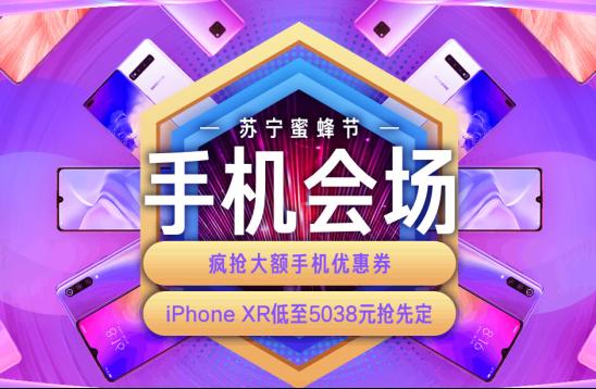 苏宁蜜蜂节火热来袭,购手机用苏宁支付最高立减4999元