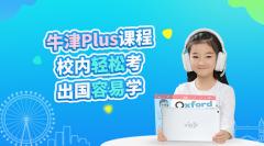 上海增设外语听说测试,vipJr助力学生迎战中考改革