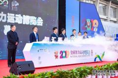 2019全国智力运动博览会衢州召开