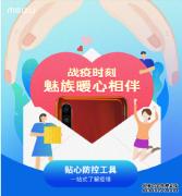 网友期盼魅族17上市,更为魅族30万捐款援助疫区点赞!