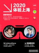 """""""2020体验上海""""消费体验馆遴选活动由上海市消保委发"""