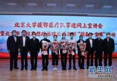 """以北京大学援鄂医疗队""""90后""""党员为榜样,立志在将来"""