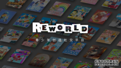 青少年创造社交平台《重启世界》(REWORLD)完成3亿元