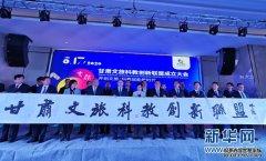 甘肃文旅科教创新联盟成立现场