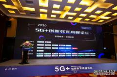 """""""智慧教育,引领未来"""" 5G+创新教育高峰论坛共探教育"""