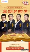 清北网校大师课开讲,单霁翔、方文山等大师组团带领学