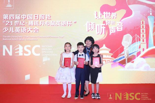 """《第四届中国日报社 """"21世纪杯""""少儿英语大会圆满结束"""