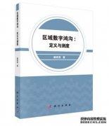 跨越数字鸿沟 建设数字中国