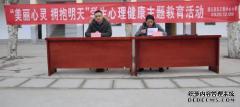 """东王集中心小学在学校前操场上举行了""""美丽心灵,拥抱"""