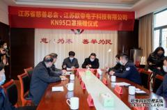 江苏省慈善总会与欧帝科技联合向教育、公安、环卫系统