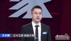 中悦科技CEO王志鹏:携智慧校园数据中台亮相央视创业英