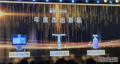 """科技与温度并存,大力智能作业灯荣获天猫金婴奖""""年度"""
