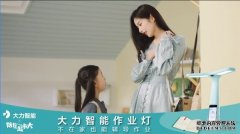 大力智能赞助剧《陪你一起长大》收官,家庭教育新方式