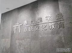东京赤門进学塾:国内备考国外入学,升学快人一步!