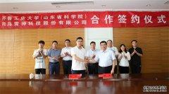 为中国电竞产业添砖加瓦,雷神科技助力齐鲁工业大学电