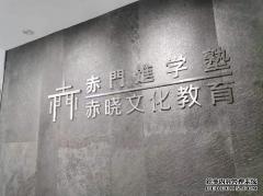 东京赤门进学塾:如何在国内备战日本高考,更高效更省