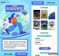 """抖音联合首都科普推出""""乐享科学营""""活动 助力青少年"""