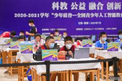 中国栗量对话未来,出彩AI少年让你大开眼界!